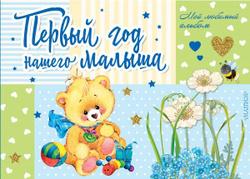 Первый год нашего малыша | Карганова Екатерина Георгиевна. Альбомы малышам!