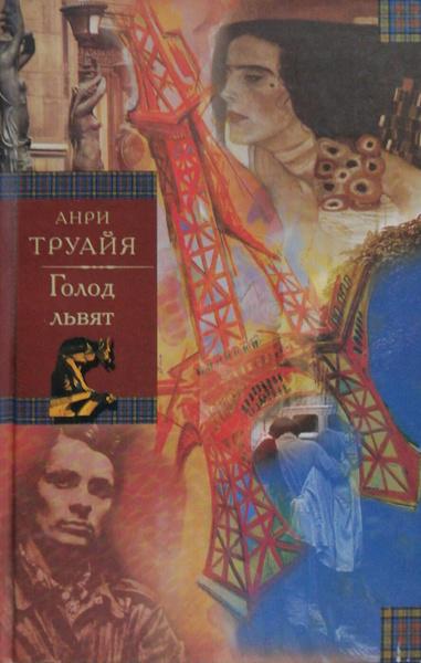 Обложка книги Семья Эглетьер. Книга 2. Голод львят, Анри Труайя