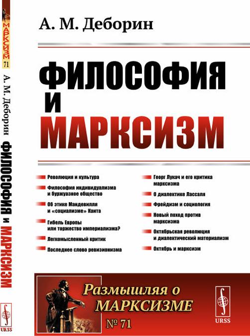 Философия и марксизм