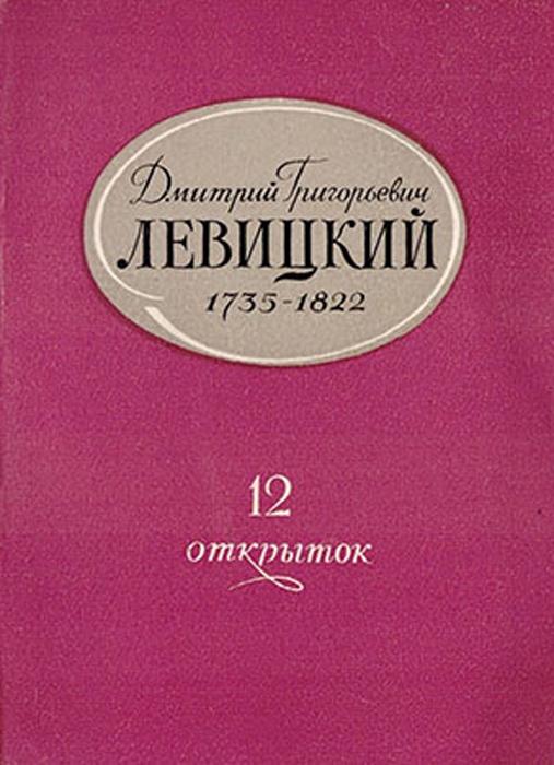 Фото - Дмитрий Григорьевич Левицкий 1735-1822 (набор из 12 открыток) левицкий а я сталкер рождение зоны