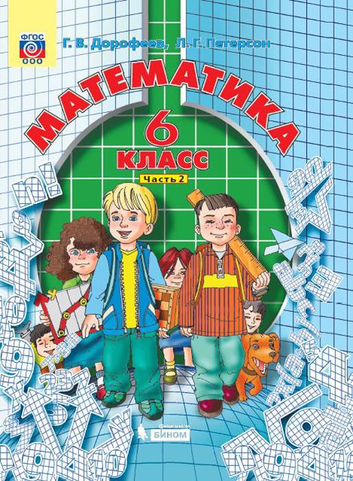 Математика. Учебник. 6 класс ( в трех частях) часть2