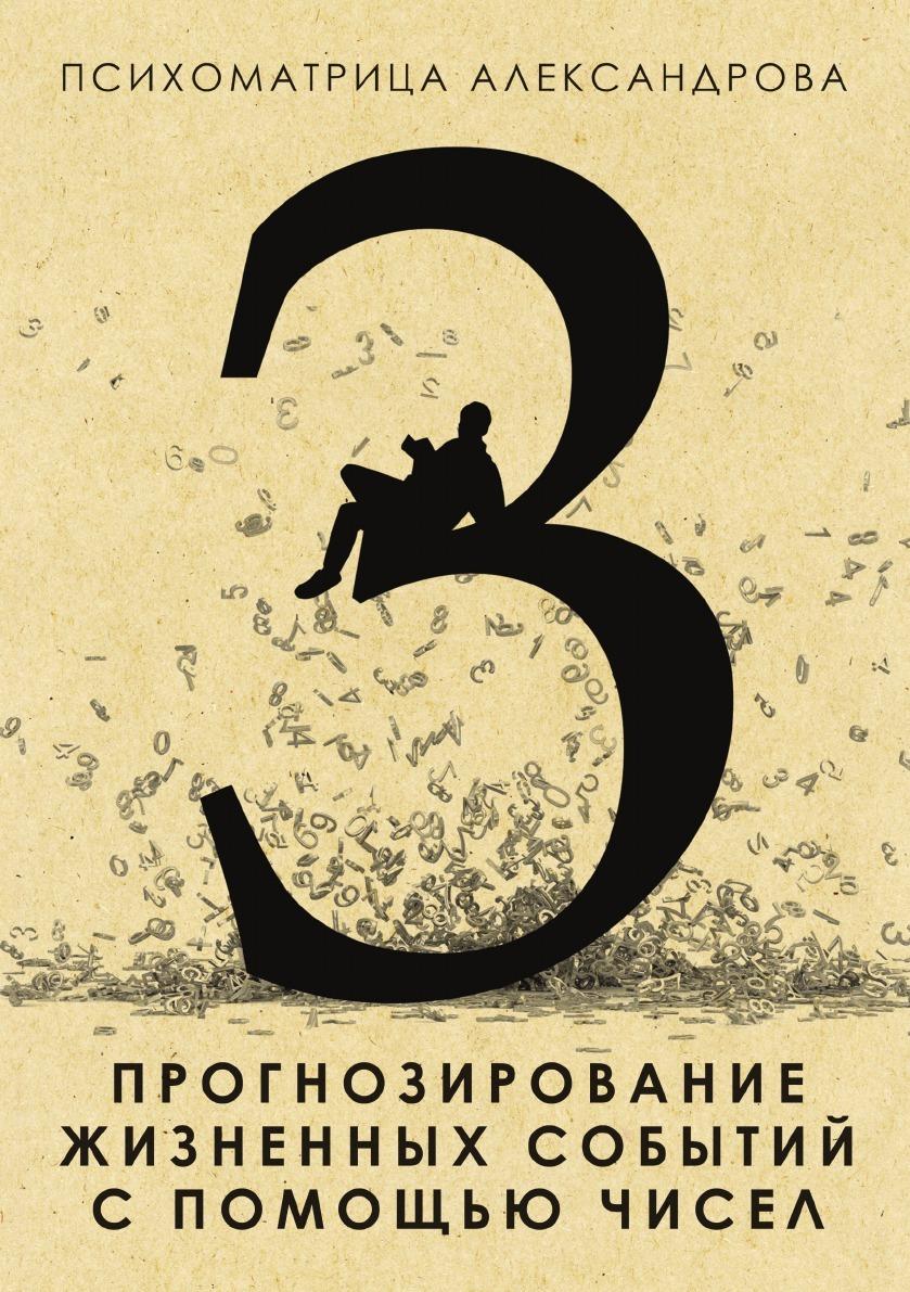 Александров Александр Федорович Прогнозирование жизненных событий с помощью чисел