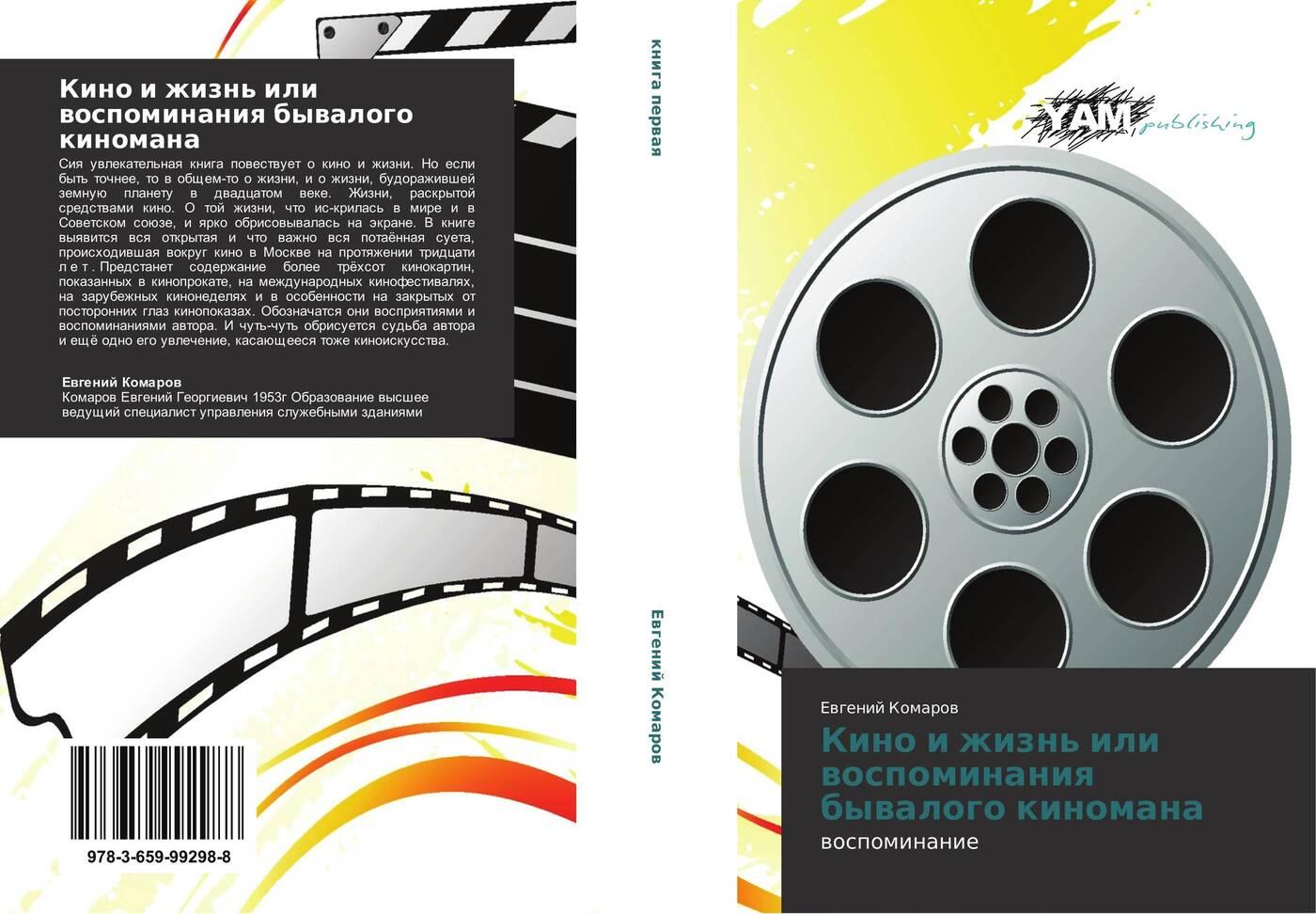 Евгений Комаров Кино и жизнь или воспоминания бывалого киномана