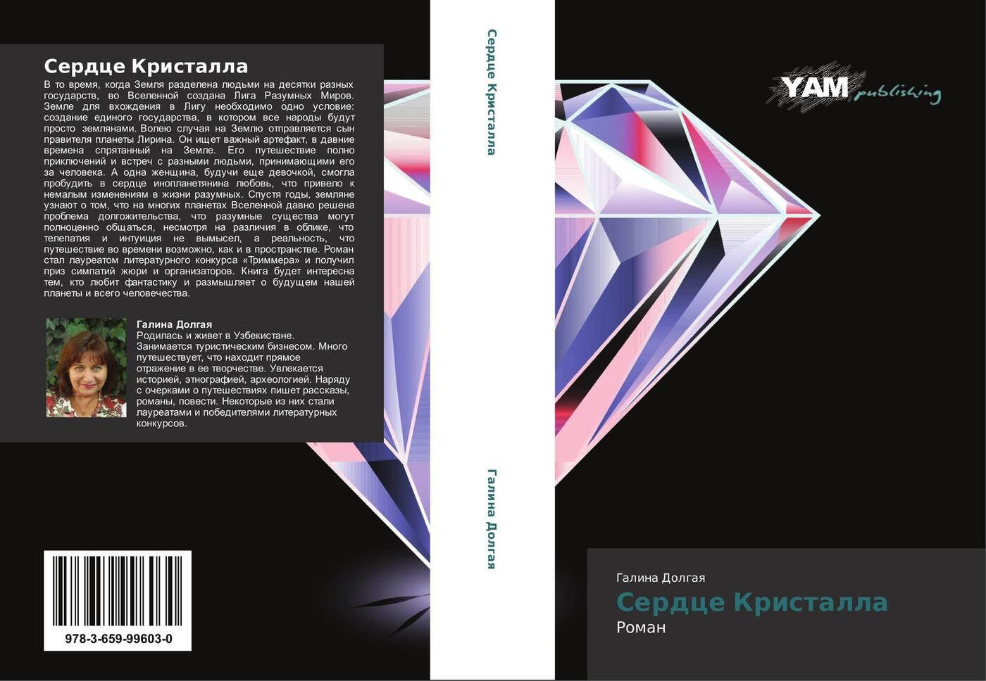 Галина Долгая Сердце Кристалла
