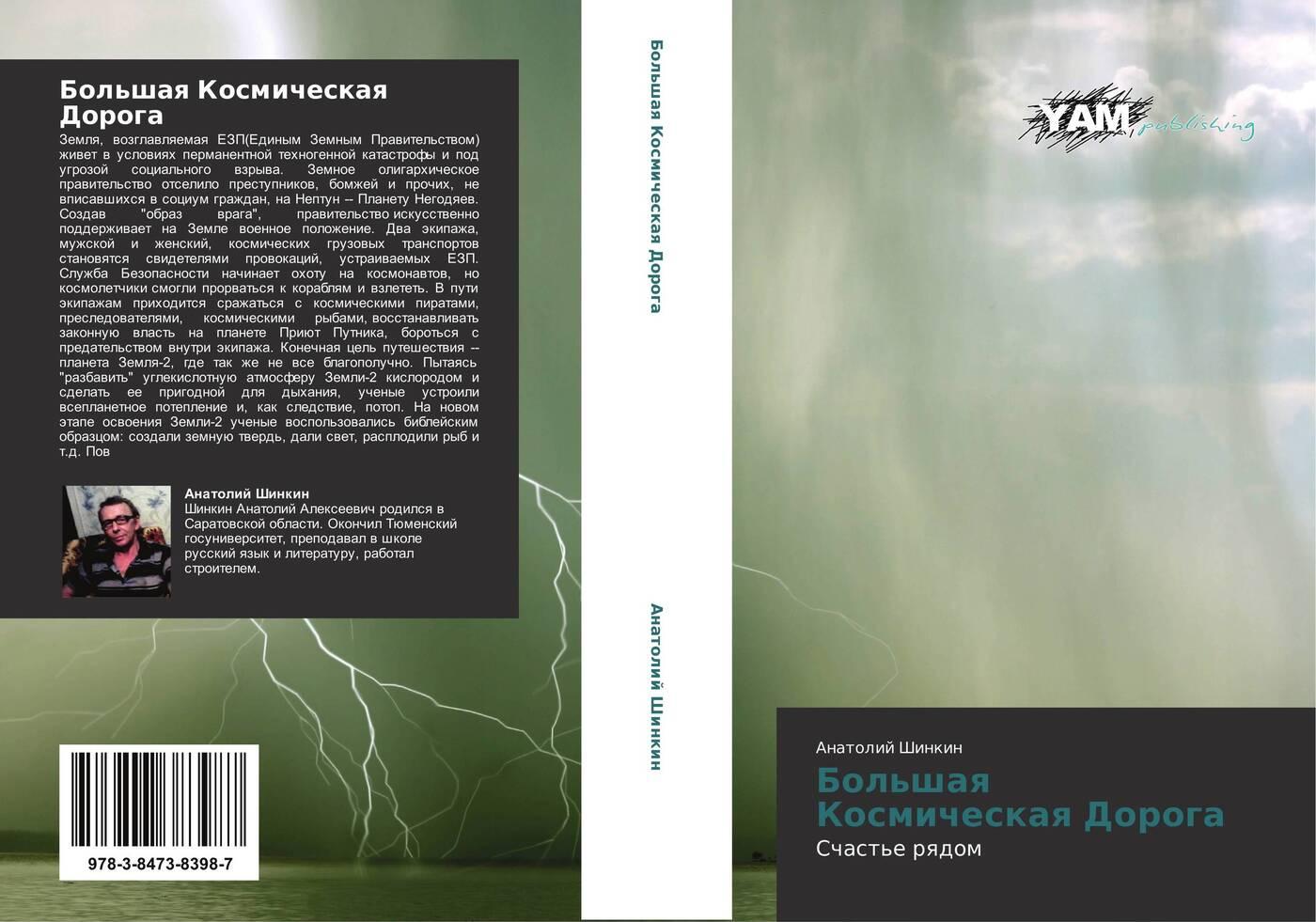 Анатолий Шинкин Большая Космическая Дорога