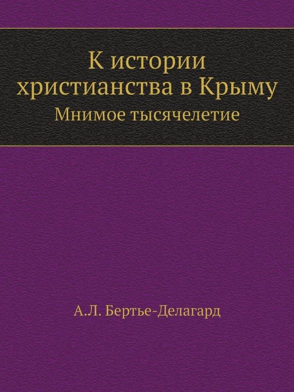 А.Л. Бертье-Делагард К истории христианства в Крыму. Мнимое тысячелетие