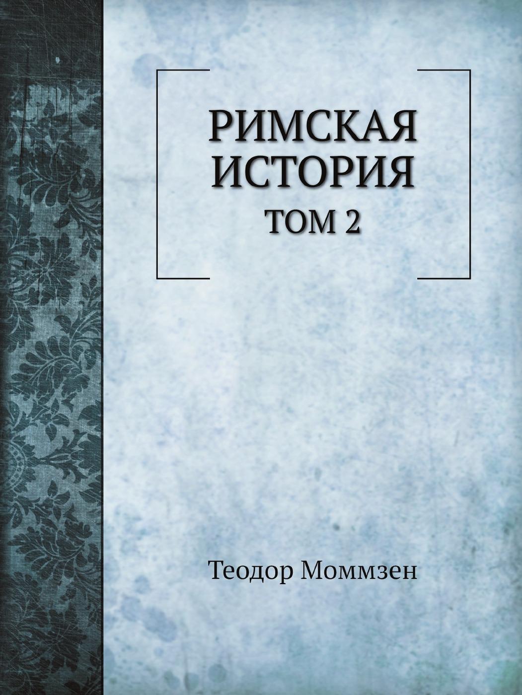 Теодор Моммзен, В.Н. Неведомский Римская история. Том 2