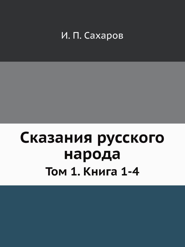 И.П. Сахаров Сказания русского народа. Том 1. Книга 1-4