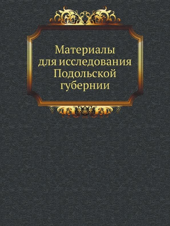 Неизвестный автор, Н. Н. Голицын Материалы для исследования Подольской губернии