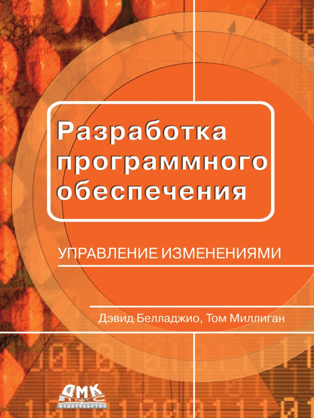 Д. Белладжио, Т. Миллиган Разработка программного обеспечения. Управление изменениями цена