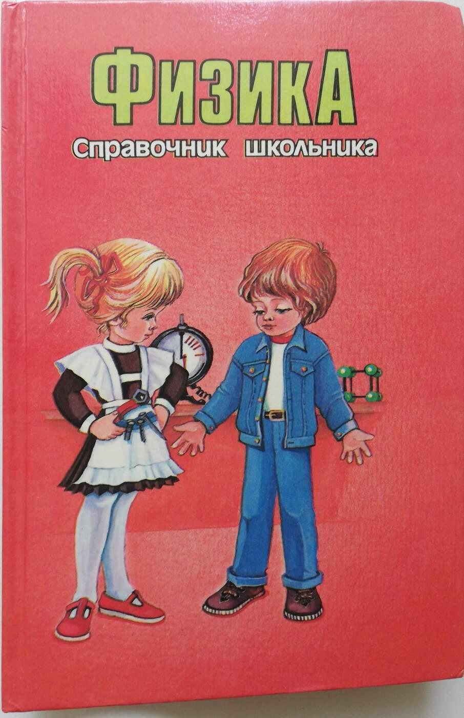 Фещенко Т., Вожегова В. (сост.) Справочник школьника. Физика