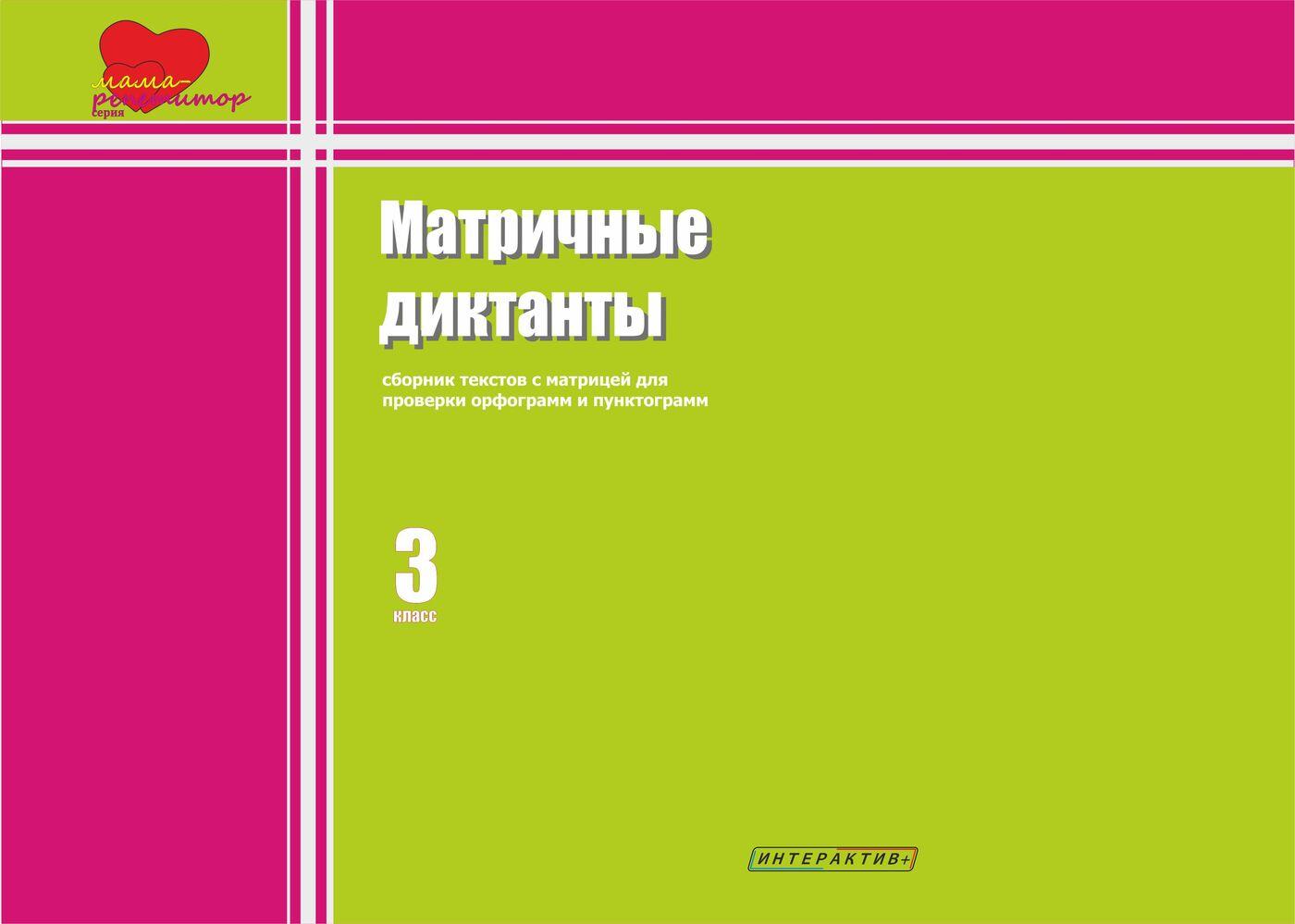 Матричные диктанты. 3 класс