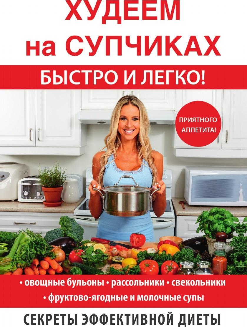 Книги Похудей Легко. 4 неожиданных способа худеть легче и эффективнее от девушки, похудевшей со 115 до 63 кг