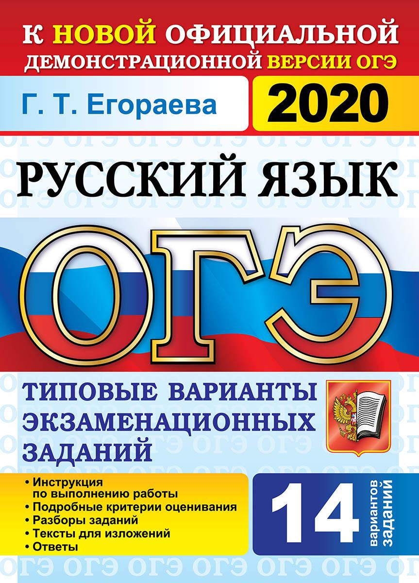 ОГЭ 2020. Русский язык. 14  ...