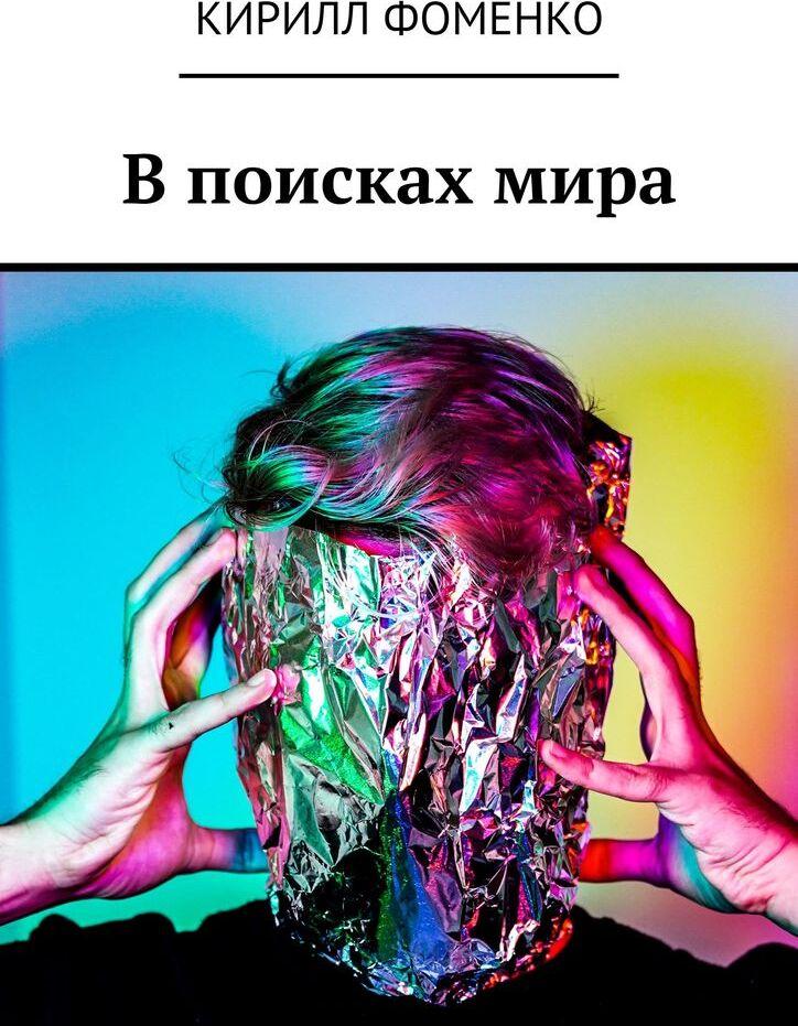 Кирилл Фоменко. В поисках мира