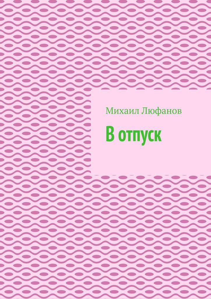 Михаил Люфанов. В отпуск 0x0