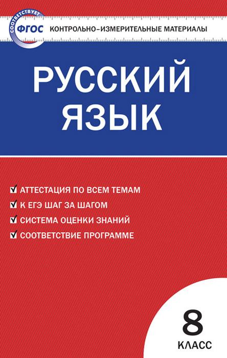 КИМ Русский язык 8 кл. ФГОС