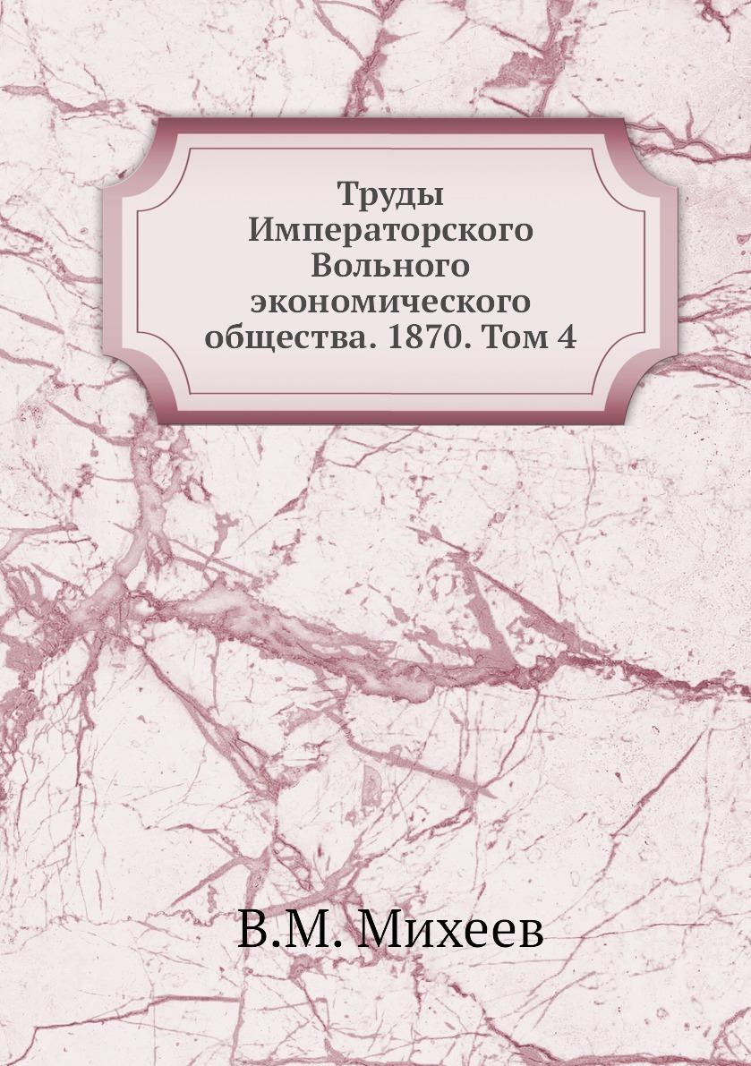 Труды Императорского Вольного экономического общества. 1870. Том 4