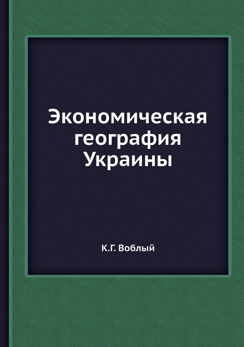 Экономическая география Украин ...