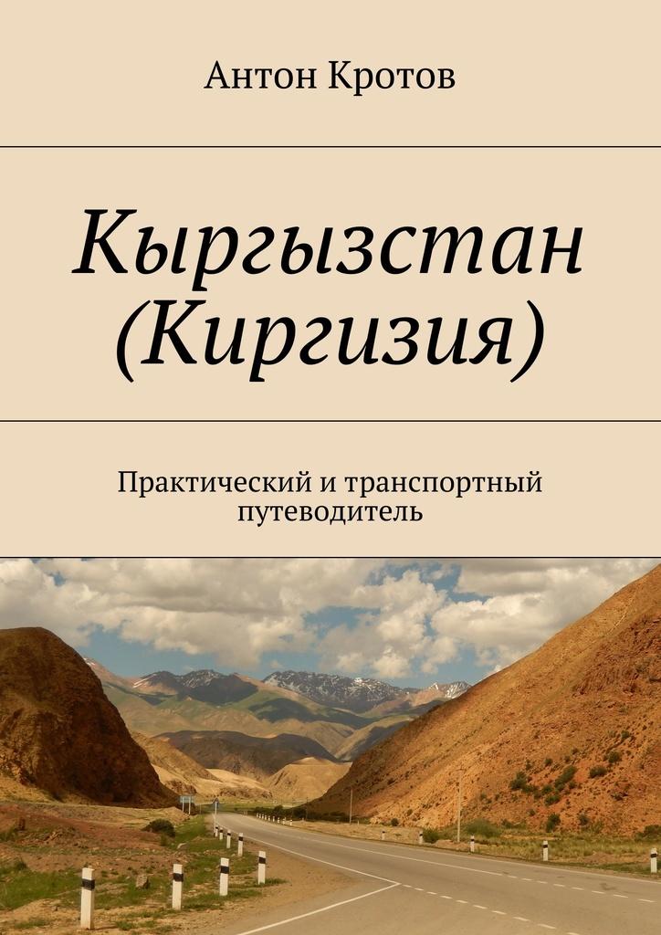 Кыргызстан (Киргизия)
