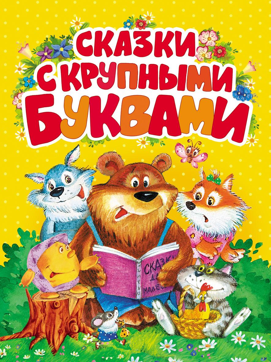 Книги большие с картинками для малышей