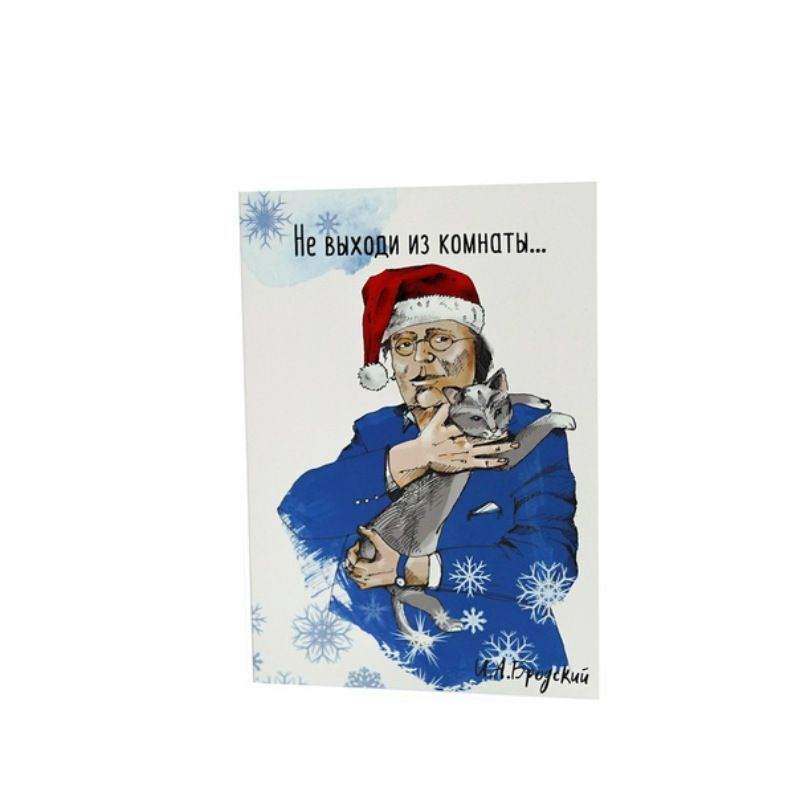 Иосиф бродский открытки