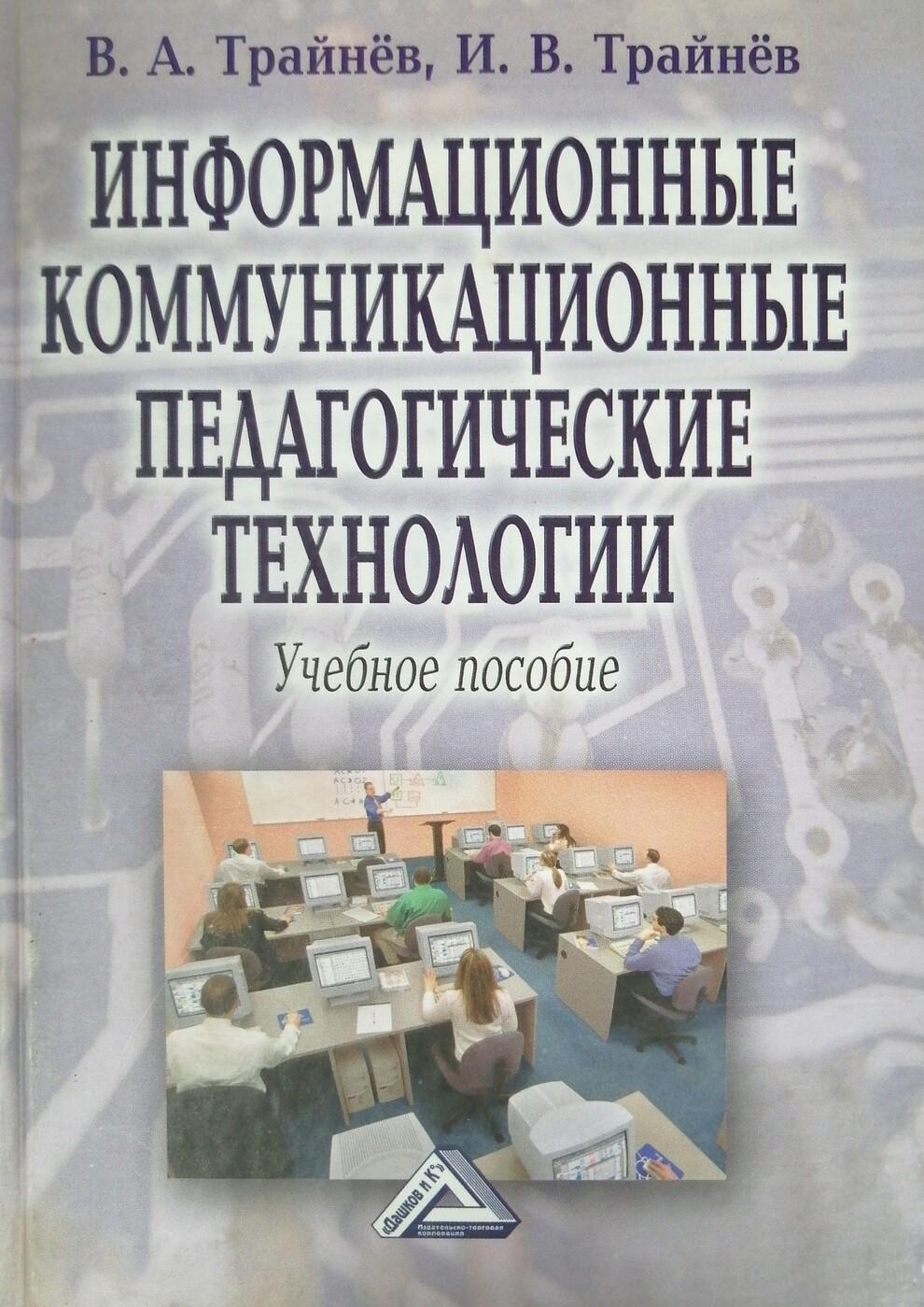В. А. Трайнев, И. В. Трайнев. Информационные коммуникационные педагогические технологии