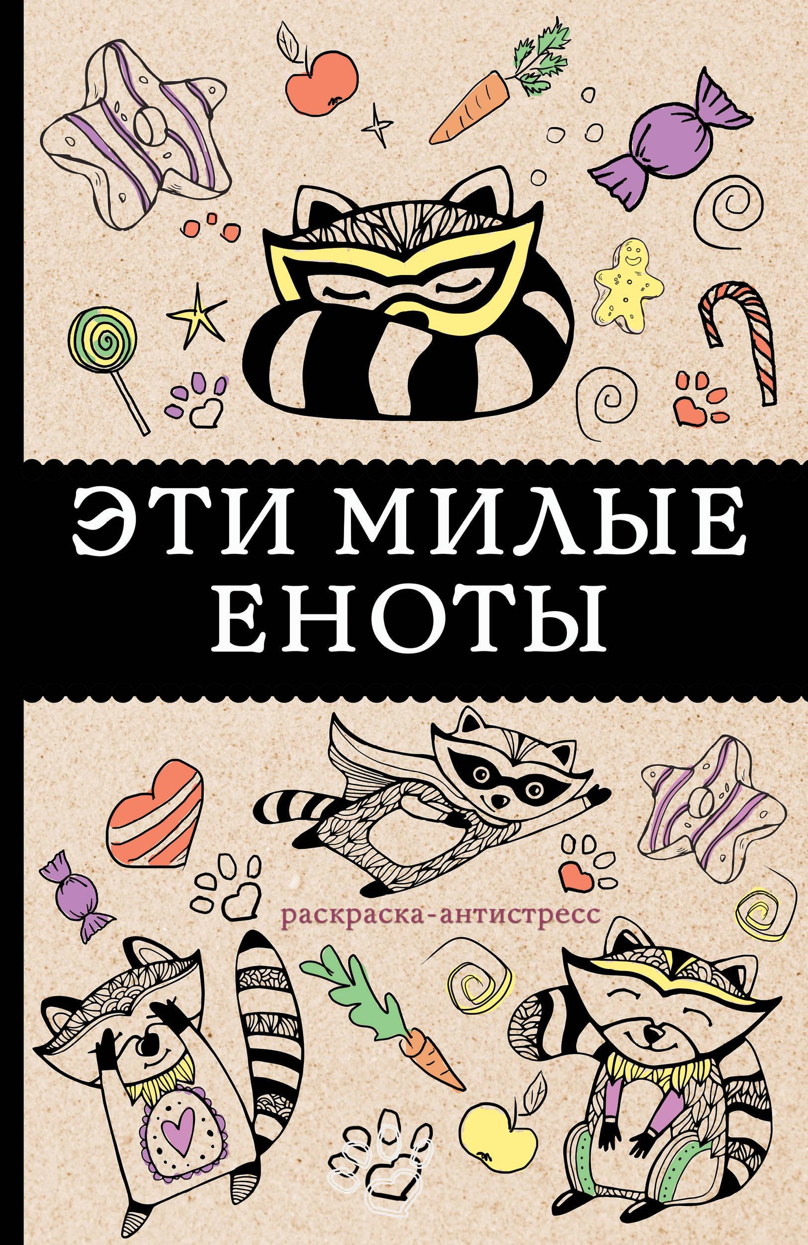 """Книга """"#Эти милые еноты: раскраска-антистресс"""" – купить ..."""