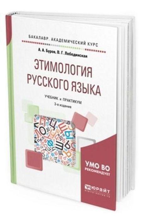 Etimologija russkogo jazyka. Uchebnik i praktikum dlja akademicheskogo bakalavriata