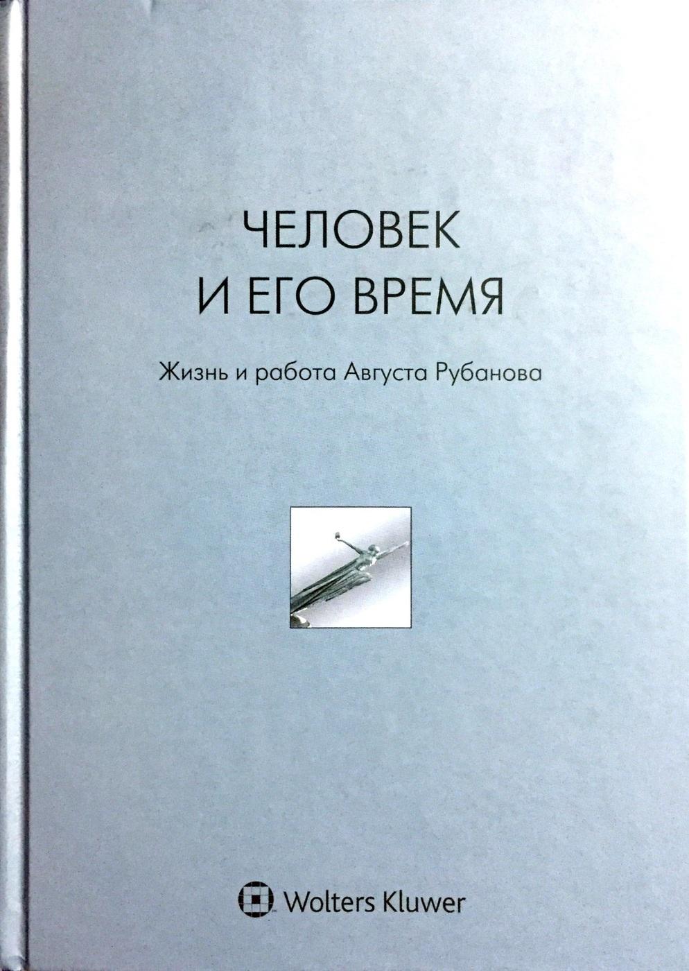Хазова Ольга Александровна. Человек и его время. Жизнь и работа Августа Рубанова