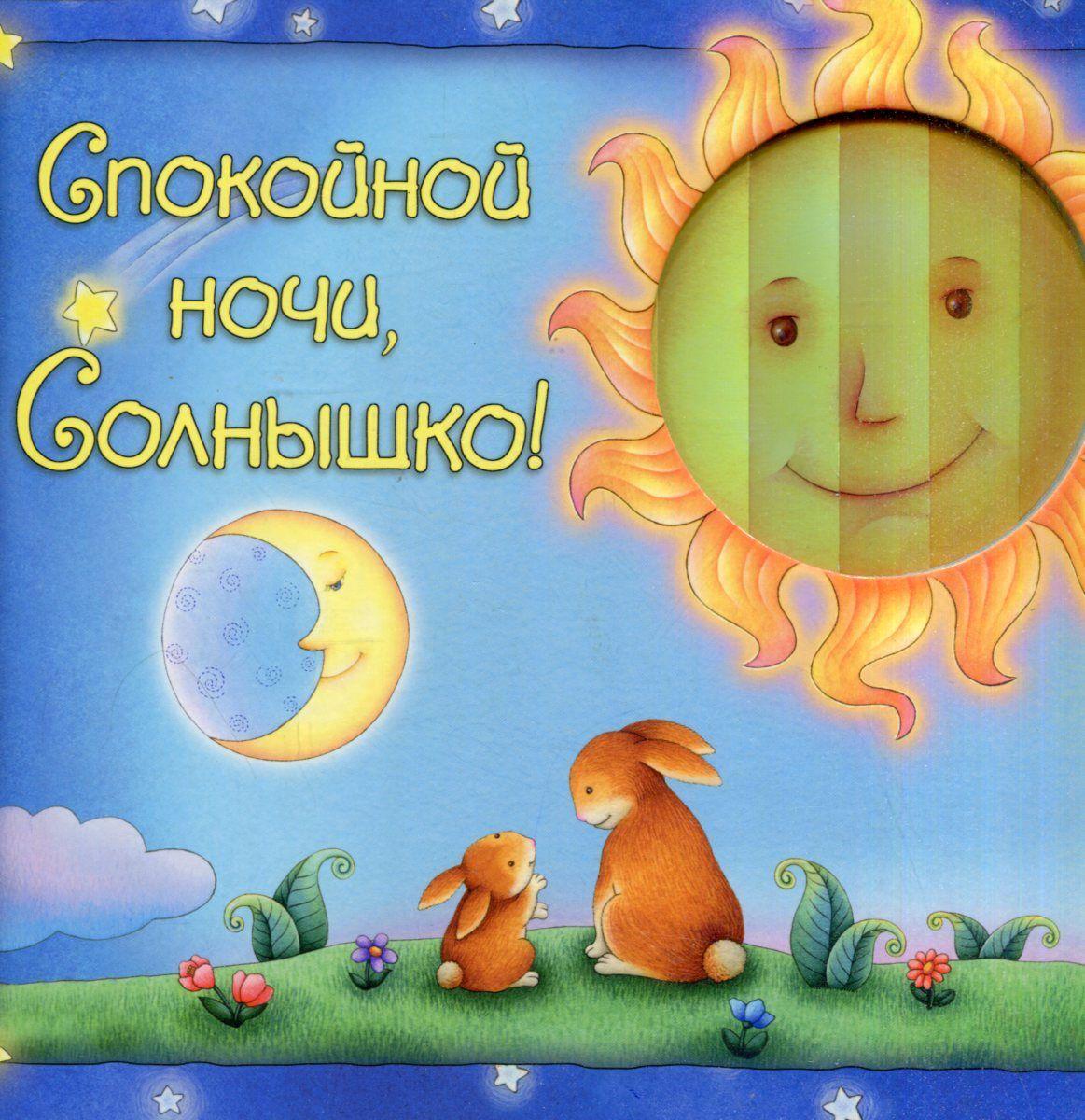 гиф картинки доброй ночи солнышко редких ценных