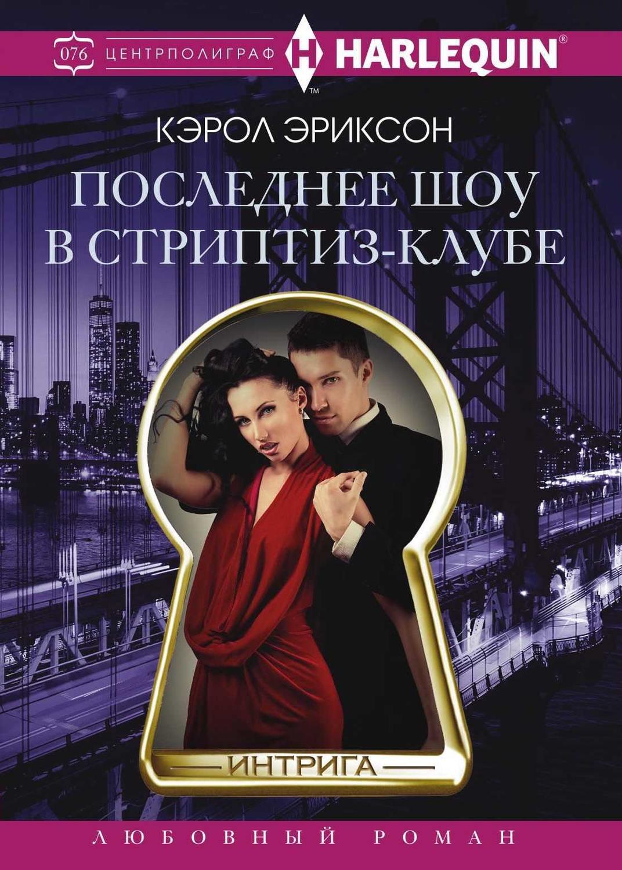 Фильм стриптиз клуб 1998 зарплата в ночной клуб в москве