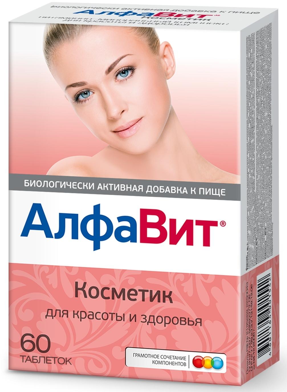 Витамины для косметики купить купить косметику джероб в москве