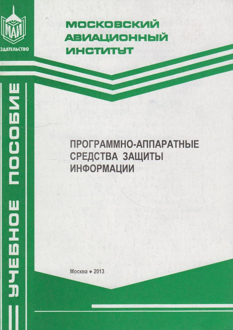 Мельников В.П.. Программно-аппаратные средства защиты информации