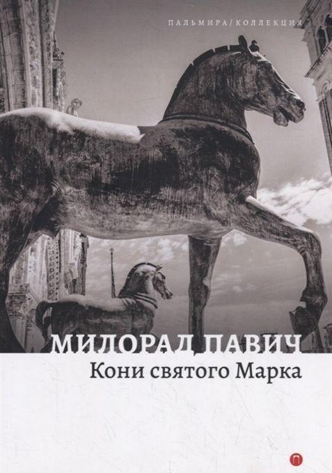 Кони святого Марка - Милорад Павич