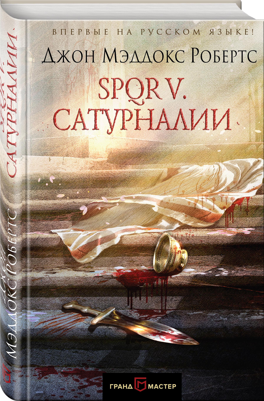 Робертс  Джон Мэддокс. (2017)SPQR V. Сатурналии / SATURNALIA   Робертс  Джон Мэддокс