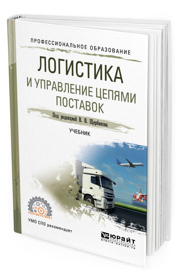 Щербаков Владимир Васильевич. Логистика и управление цепями поставок