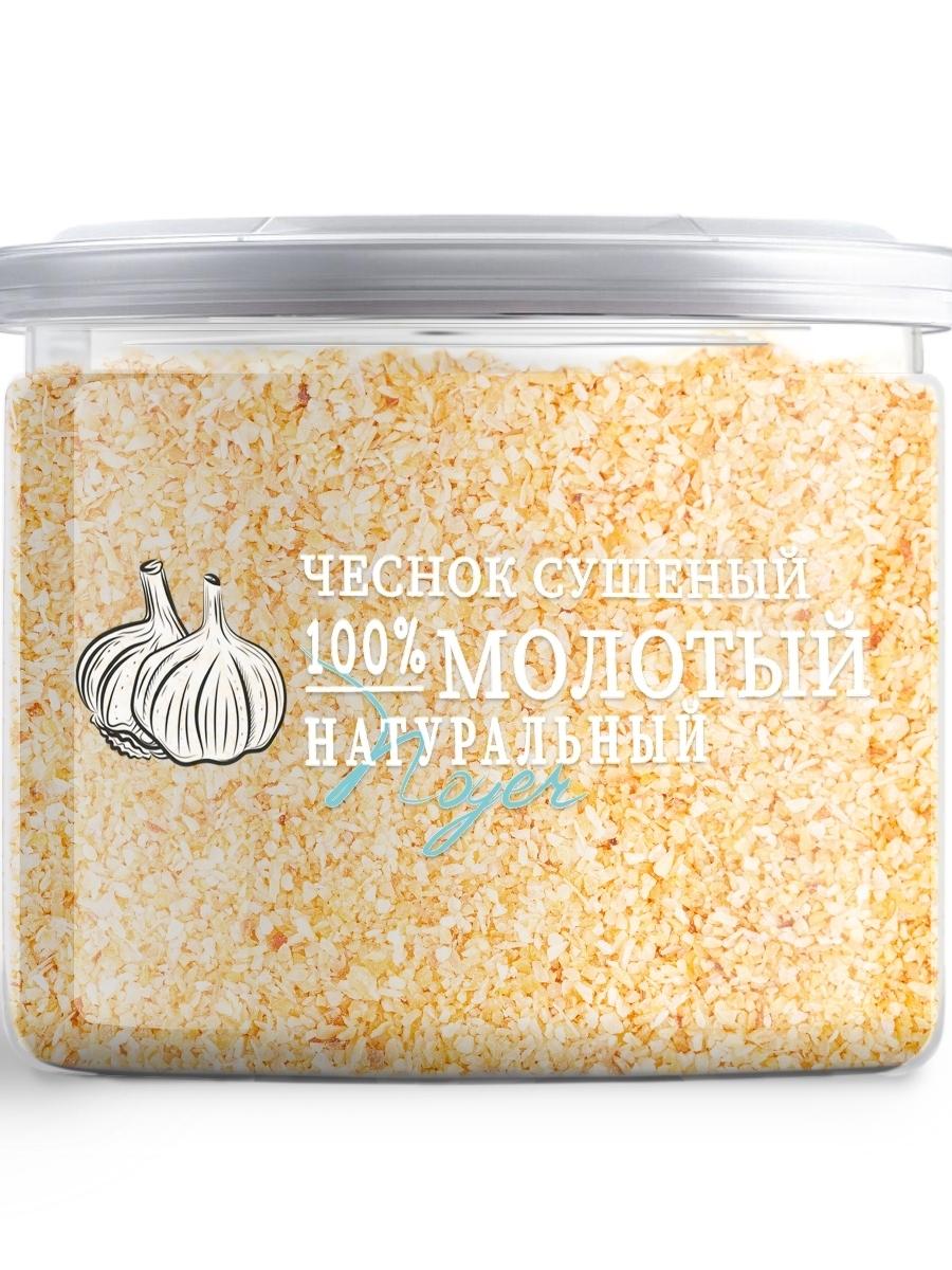 Чеснок сушеный молотый (гранулированный) натуральный NOYER 300 гр.