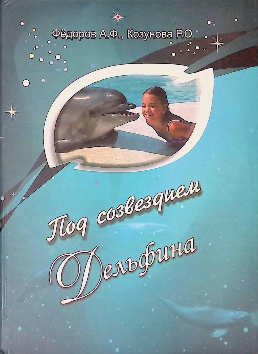 Под созвездием Дельфина