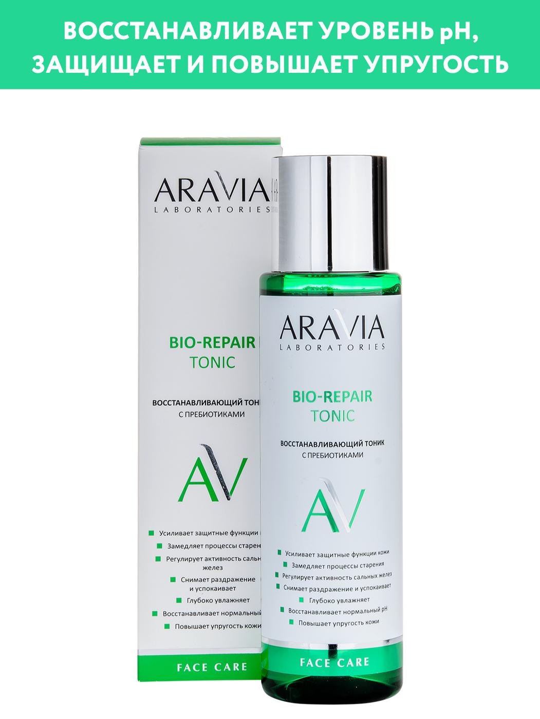 ARAVIA Laboratories Восстанавливающий тоник с пребиотиками Bio-Repair Tonic, 250 мл