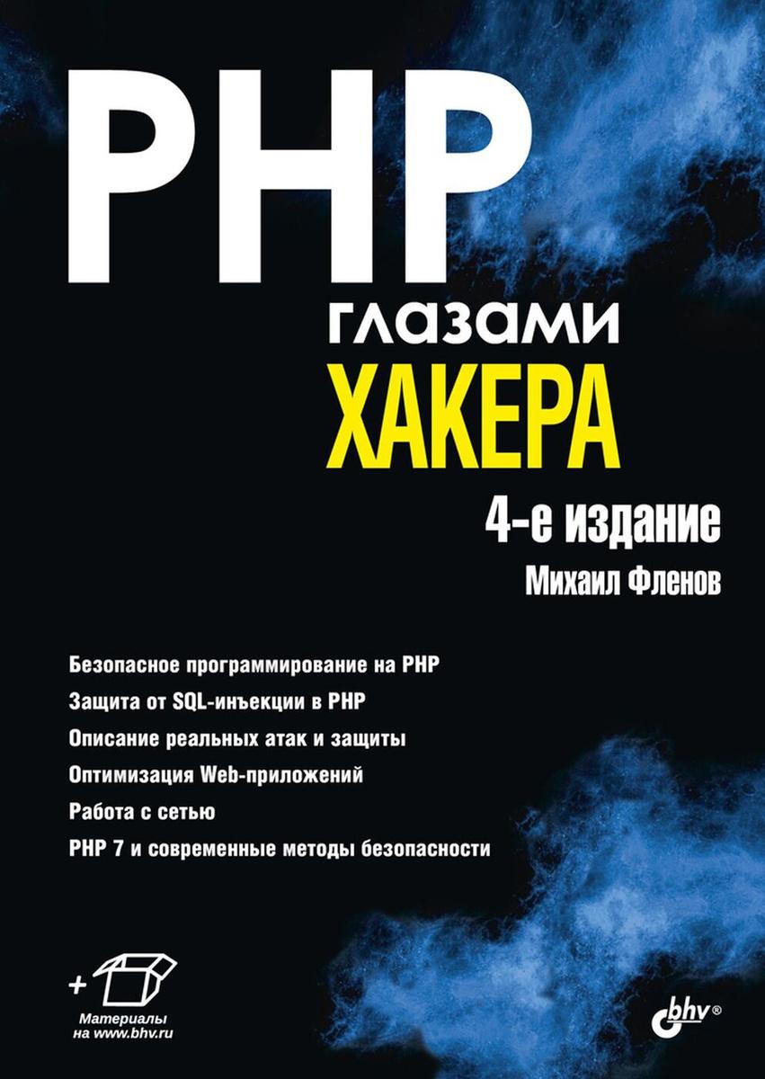 PHP глазами хакера | Фленов Михаил Евгеньевич #1