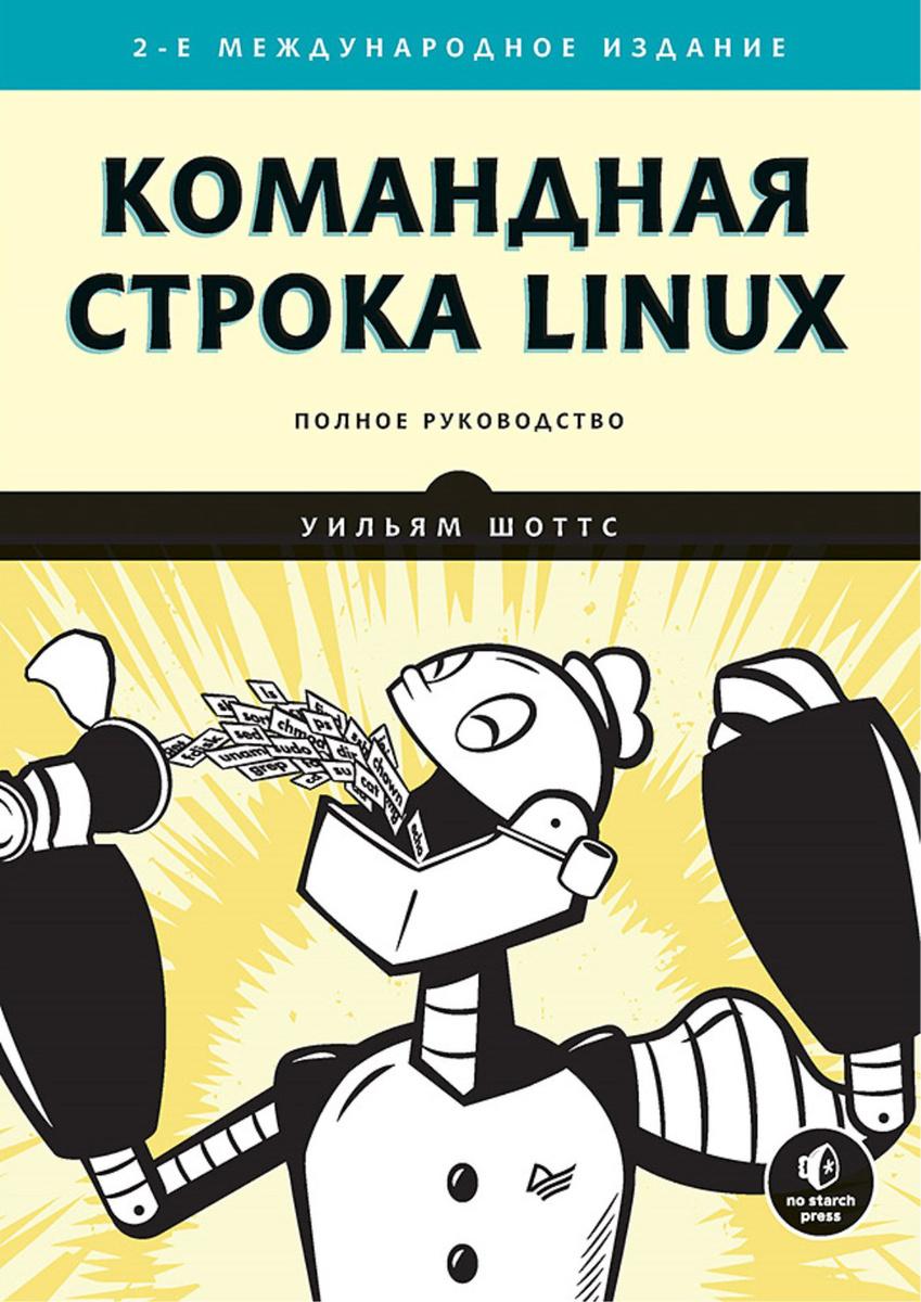 Командная строка Linux. Полное руководство | Шоттс Уильям #1