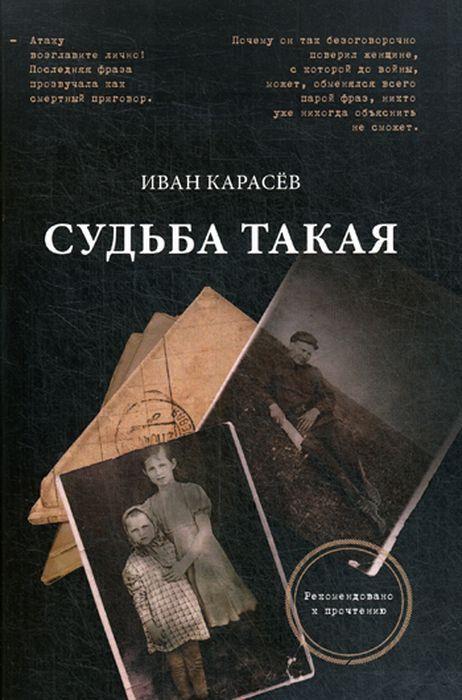 Судьба такая. Художественная реконструкция страниц семейной хроники   Карасев Иван Владимирович  #1