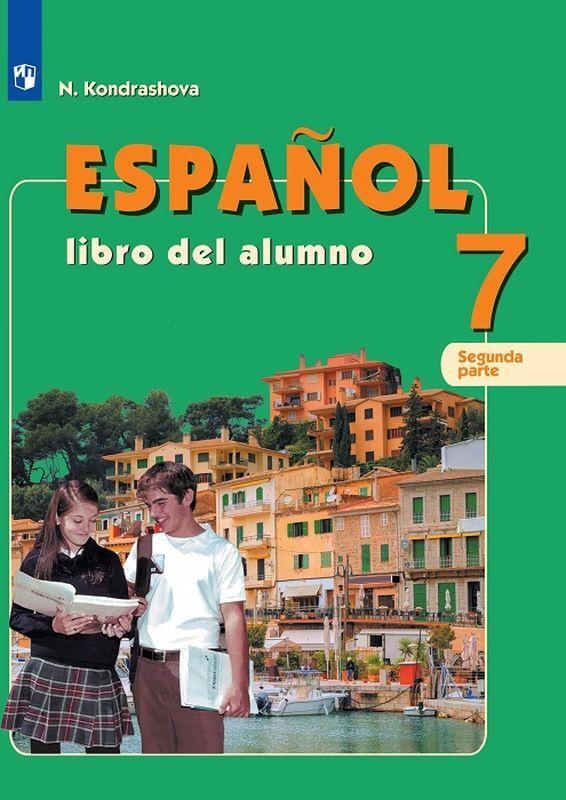 Espanol 7: Libro del Alumno / Испанский язык. 7 класс. В 2 частях. Часть 2 | Кондрашова Надежда Азариевна #1