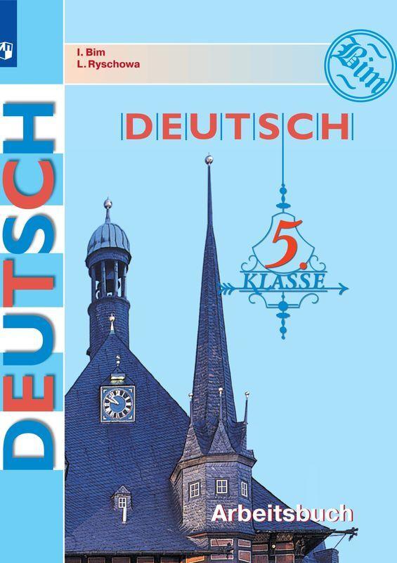 Немецкий язык. Рабочая тетрадь. 5 класс #1