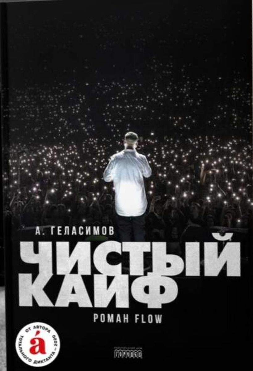 Чистый кайф | Геласимов Андрей Валерьевич #1