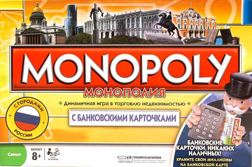 Монополия #1