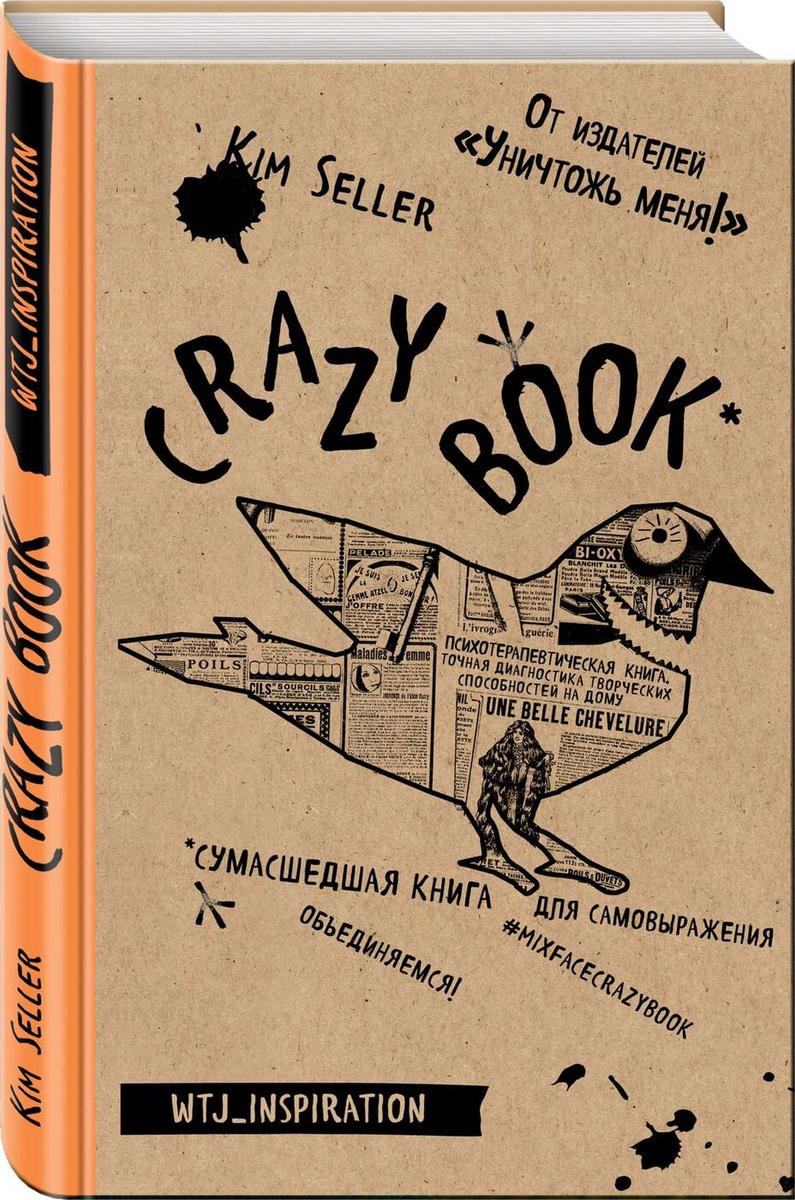 (2017)Crazy book. Сумасшедшая книга для самовыражения (крафтовая обложка)   Селлер Ким  #1