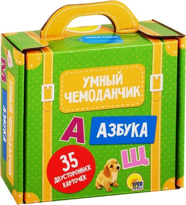 Умный чемоданчик. Азбука #1