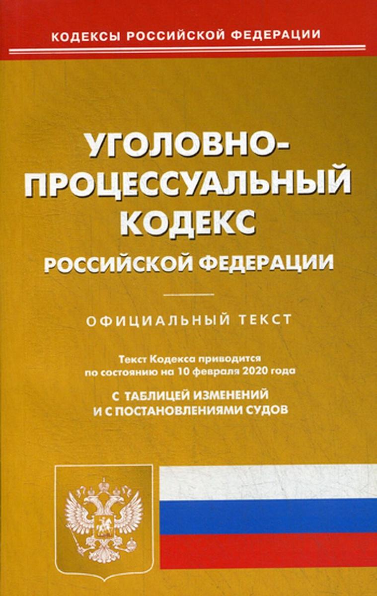Уголовно-процессуальный кодекс Российской Федерации. По состоянию на 10 февраля 2020 года | Нет автора #1